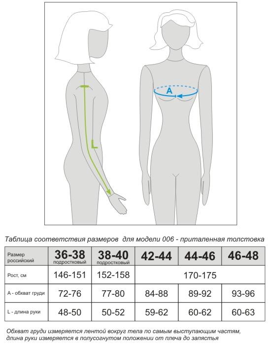 определить размер одежды бренда ЭнигмаСтиль