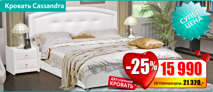 Купить кровать распродажа скидки акции