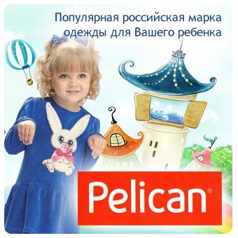 Пеликан Одежда Для Детей Официальный Сайт