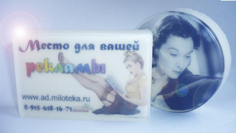 мыло с логотипом: