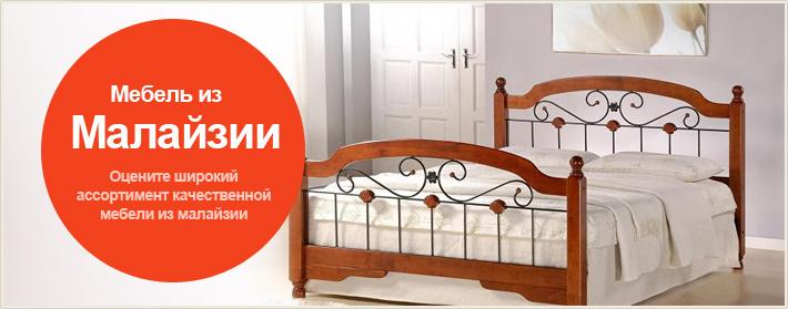 Кровати для спальни из массива - кровати из Малайзии недорого - кровати для гостей