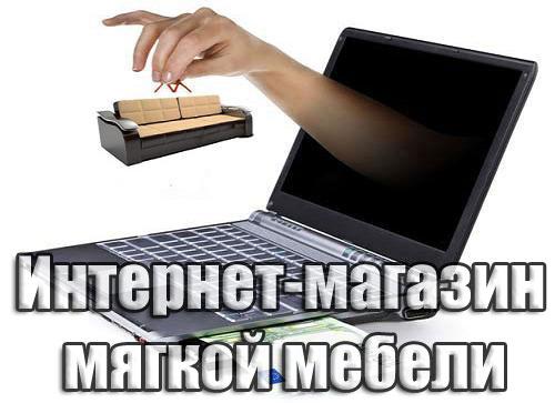 Мякгая мебель Воронеж