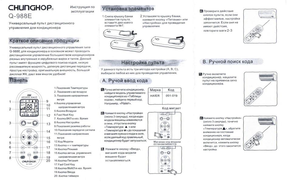 Инструкция Пду Rc 5