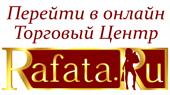 Перейти в ТЦ Rafata.Ru