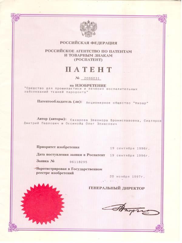 патент на изобретение