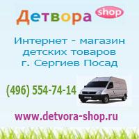 Детвора шоп - Интернет-магазин детских товаров