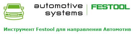 festool_automotive