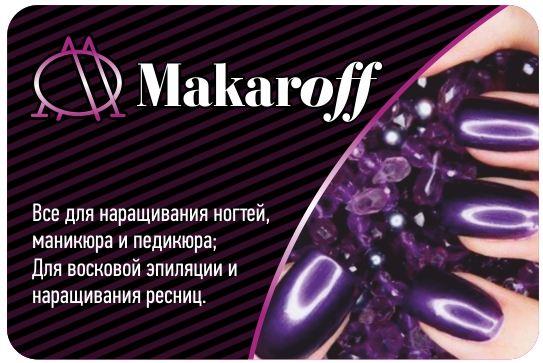 Накопительная карта MakarOFF - выгодные покупки, полезные подарки