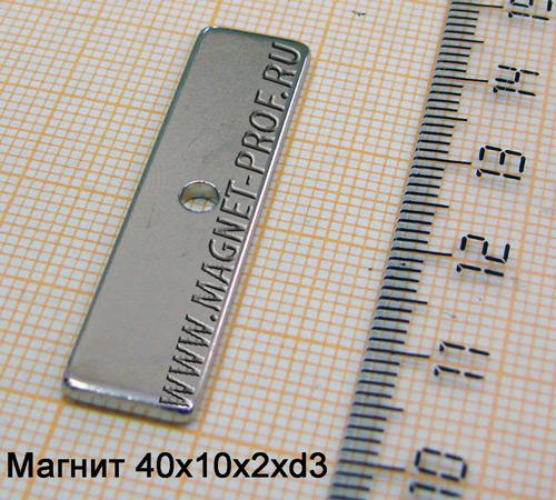 Магнит N33 40x10x2xd3мм.