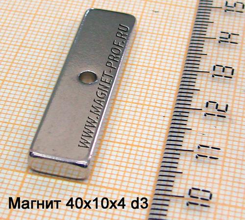 Магнит N33 40x10x4xd3мм.