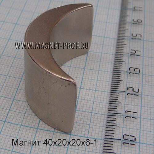 Магнит N33 40x20x20x6-1мм.