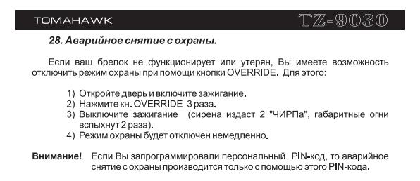 томагавк-9030 руководство по эксплуатации - фото 6