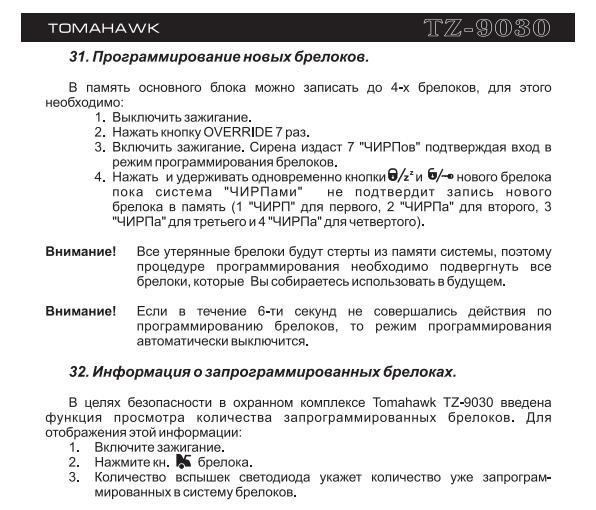 томагавк сигнализация Tz 9030 инструкция по применению - фото 4