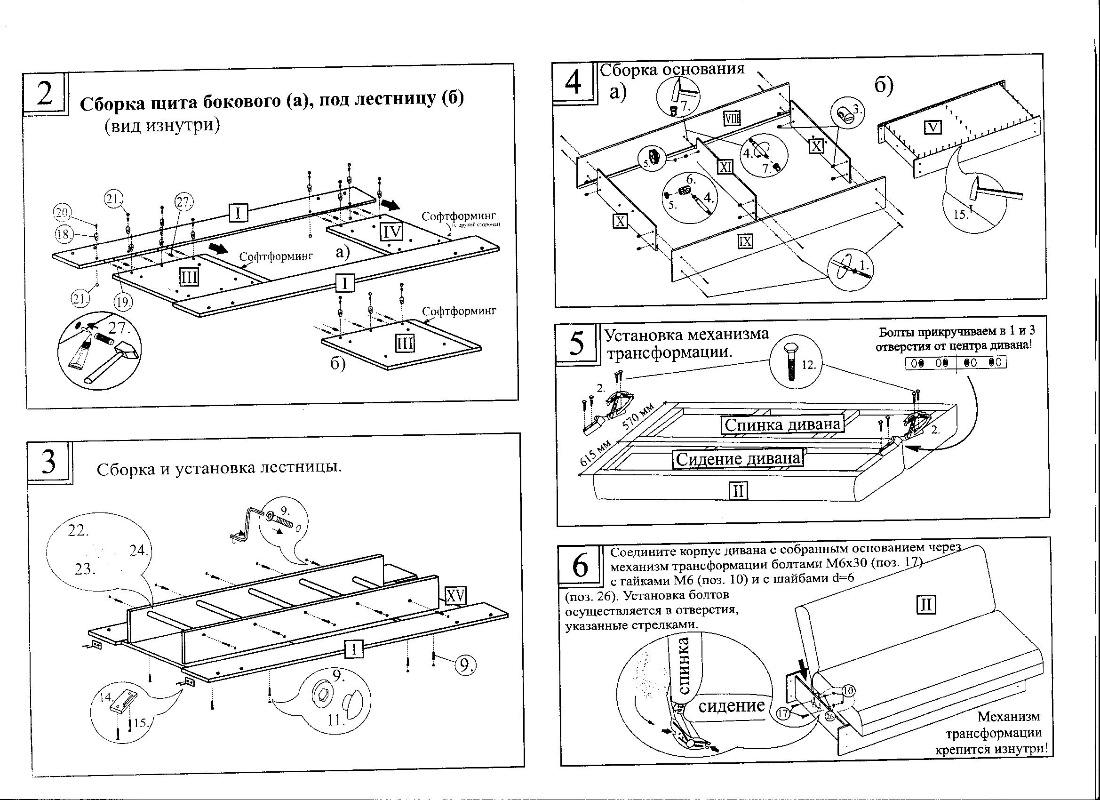 Мебель Атлантида Инструкция По Сборке