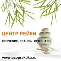 Рейки ezopraktika