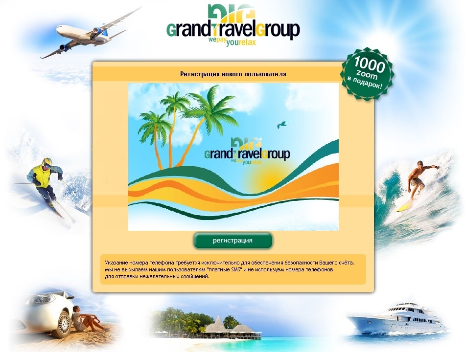 REGISTRACIYa_Grand_Travel_Group