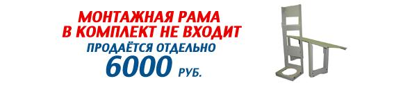 Монтажная рама для ПВУ-350