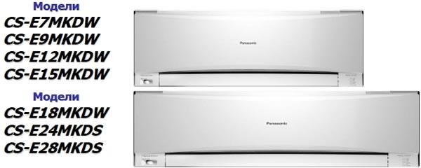Кондиционеры Panasonic Deluxe Inverter S/U-ЕMKDW (2011)