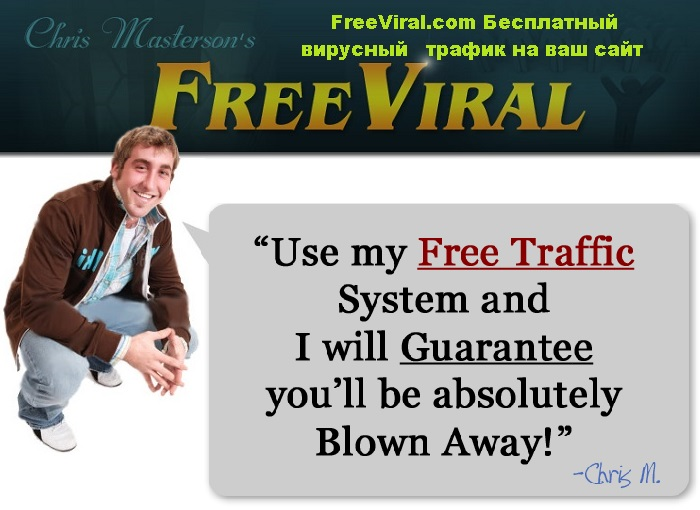 FreeViral.com -- Free viral traffic for your website