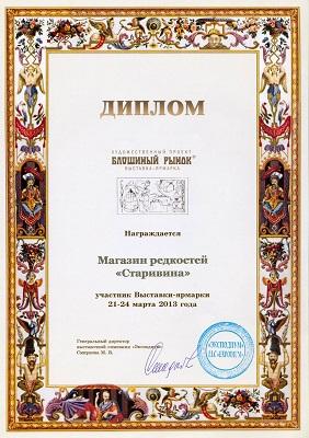 Диплом участника выставки-ярмарки Блошиный рынок, март 2013