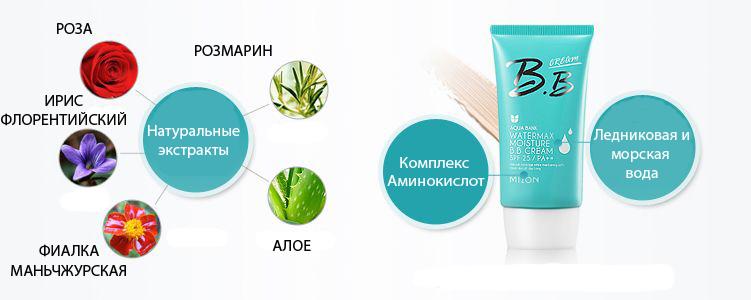 Крем бб увлажняющий watermax moisture bb cream