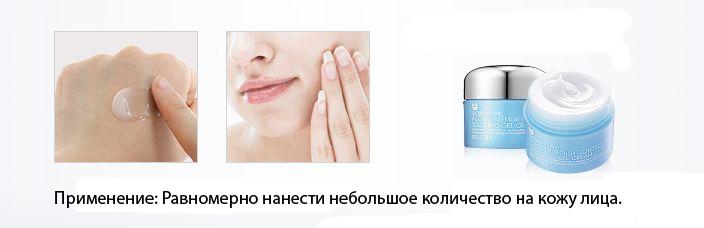 Крем-гель