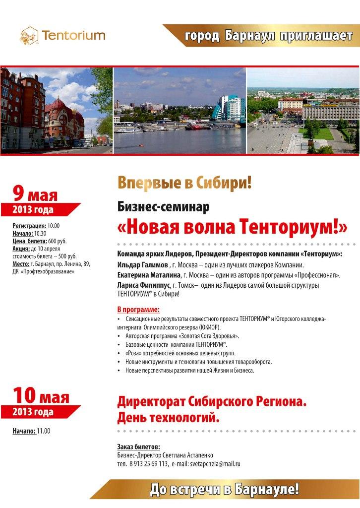 Семинар Тенториум в Барнауле