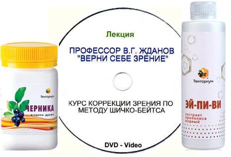 Жданов - Восстановление зрения