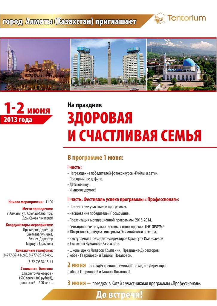 Тенториум в Алматы Казахстан