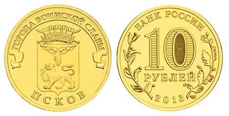 Псков 10 рублей сколько стоит 50 копеек 2011 года цена