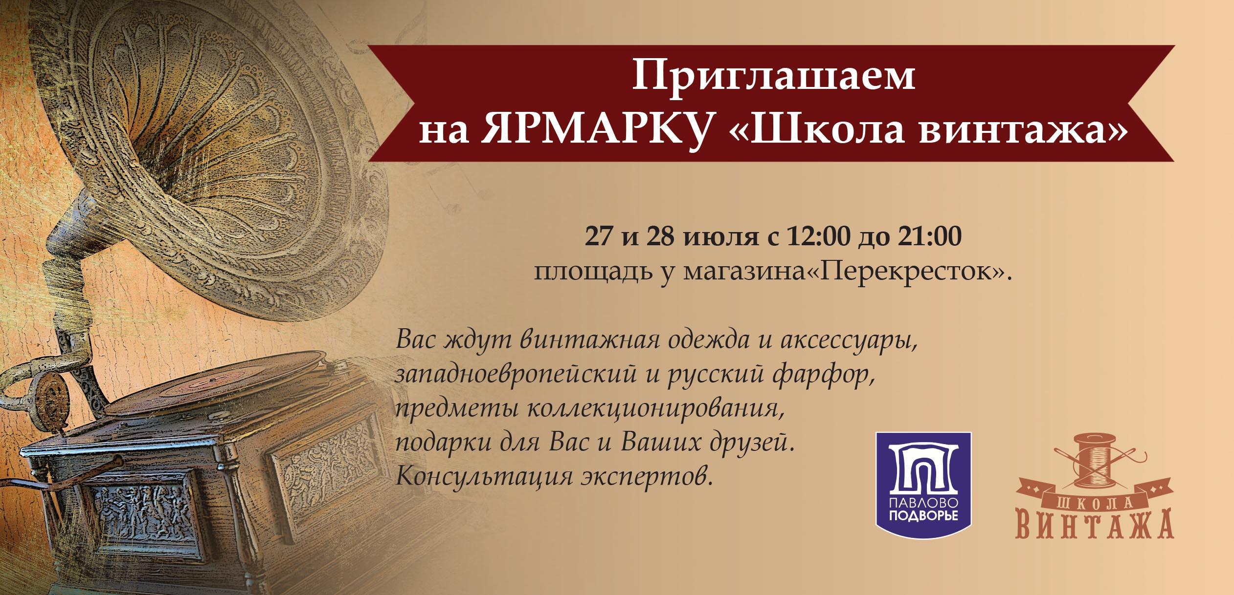 Ярмарка Школа Винтажа 27-28 июля 2013 года в ТРК Павлово Подворье
