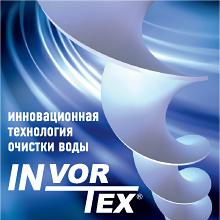 Инновационная технология очистки воды InVorTex®