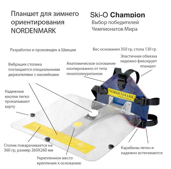 Планшет для SKI-O