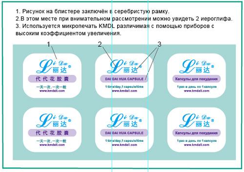 лида капсулы для похудения купить в челябинске