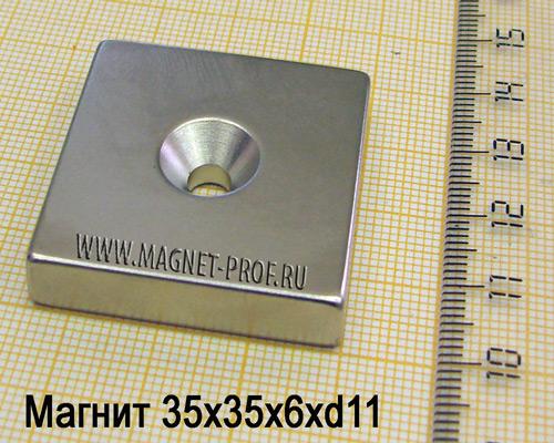 Магнит N33 35x35x6xd11мм.