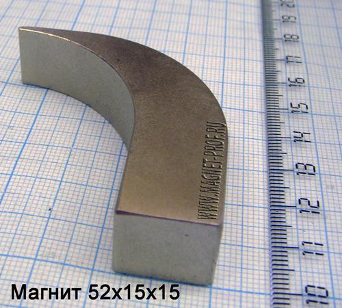 Магнит N33 52x15x15мм.