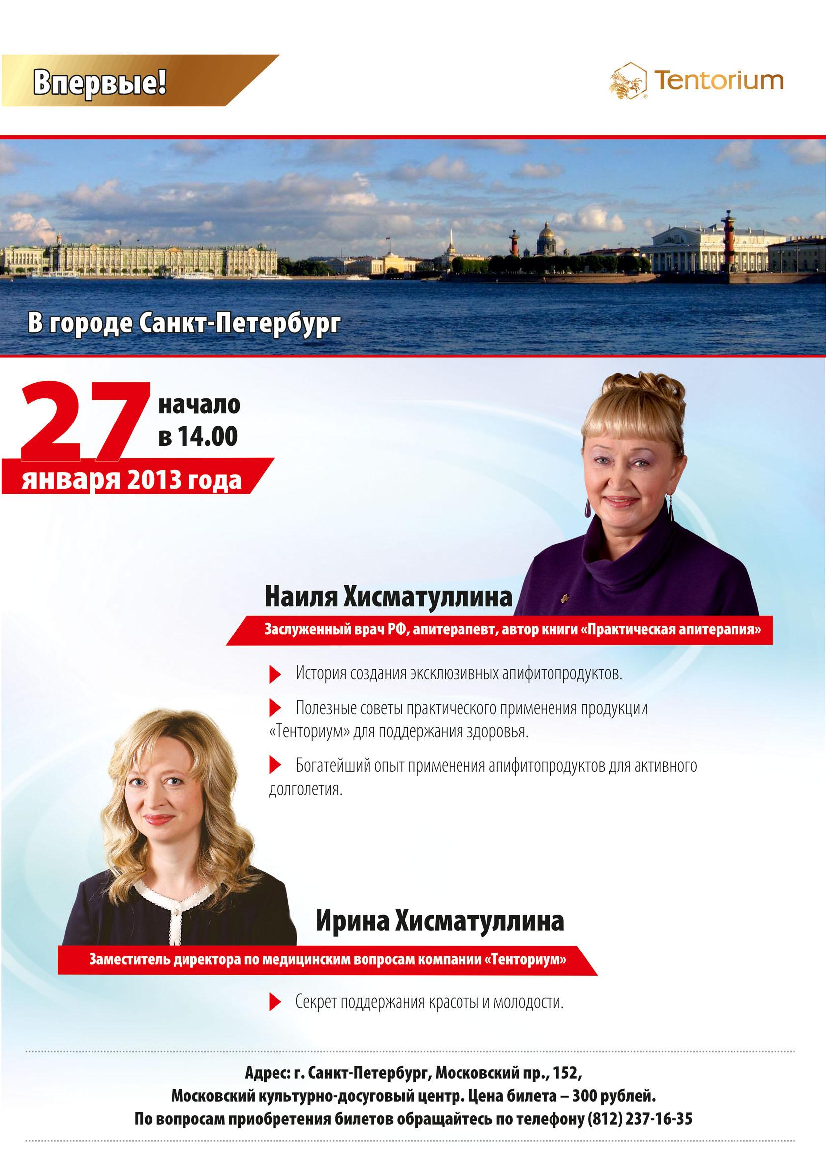 Семинар в Санкт-Петербурге