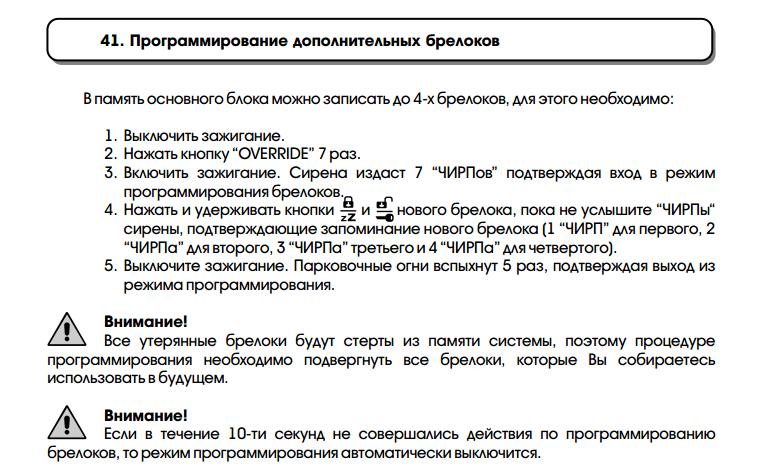 Инструкция по программированию X5
