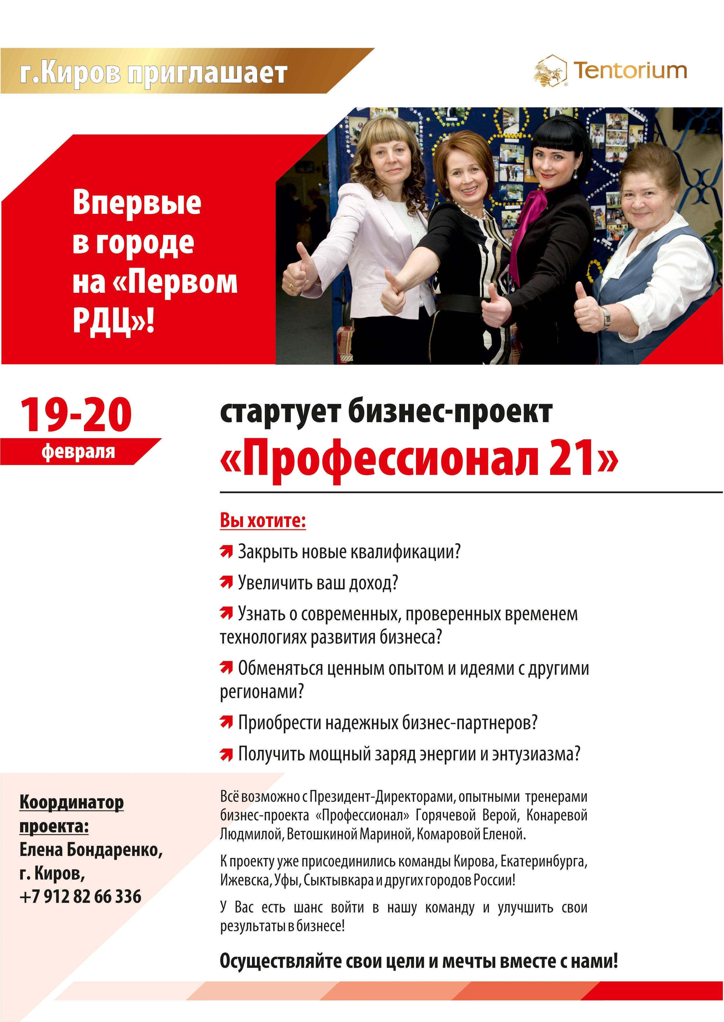 Обучение в Кирове