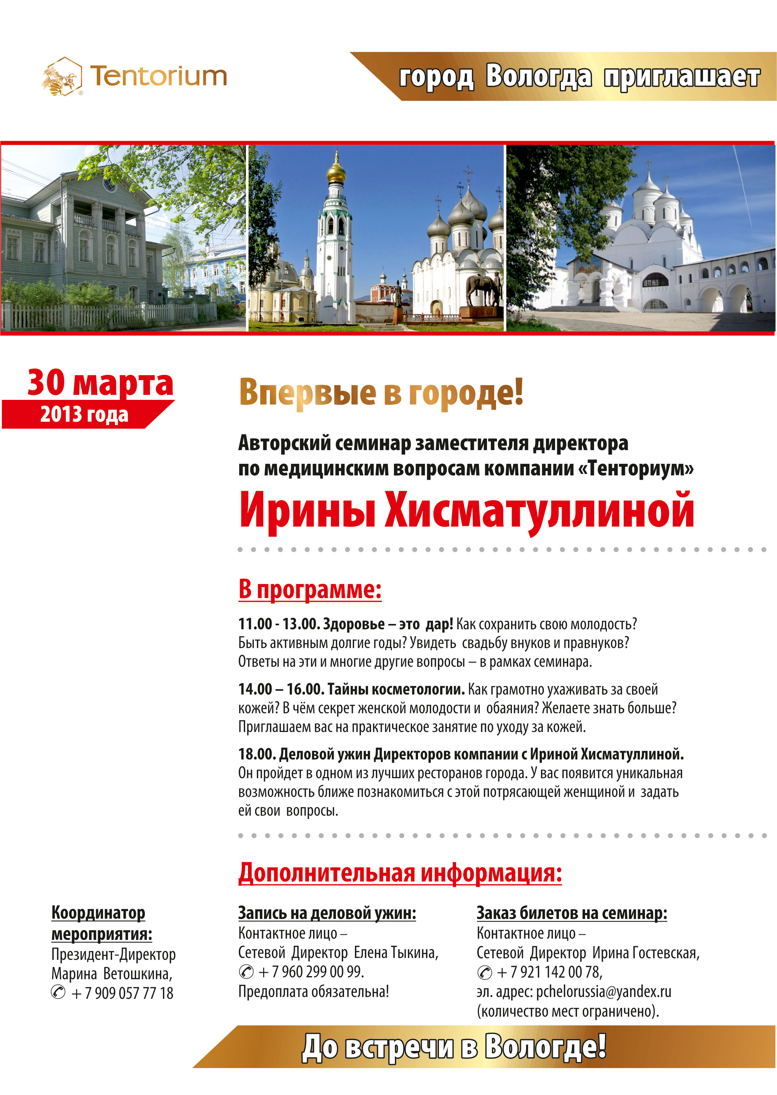 Семинар И.Хисматуллиной в Вологде