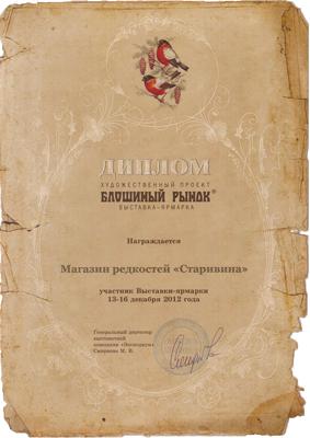 Диплом участника выставки на Тишинке