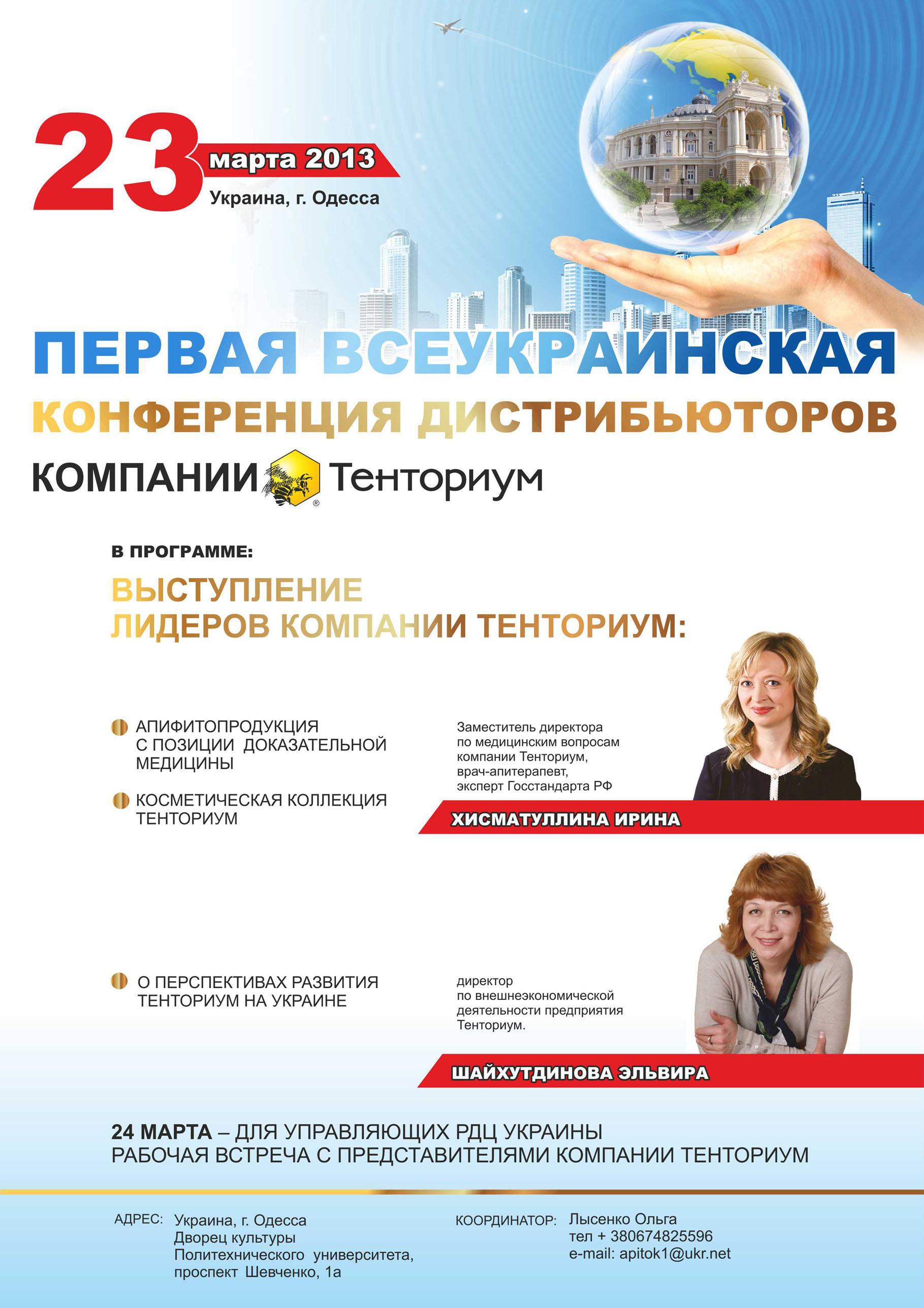 Первая Всеукраинская конференция Тенториум