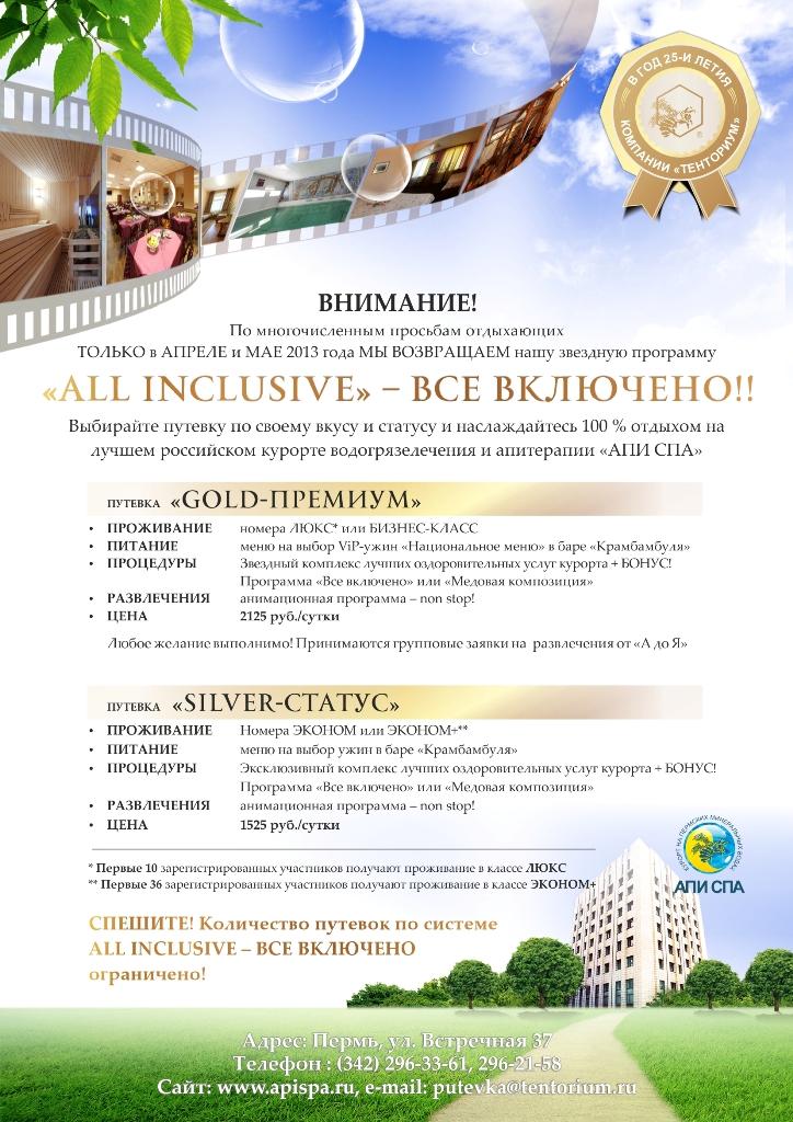 Звездная программа курорта АПИ СПА от Тенториум