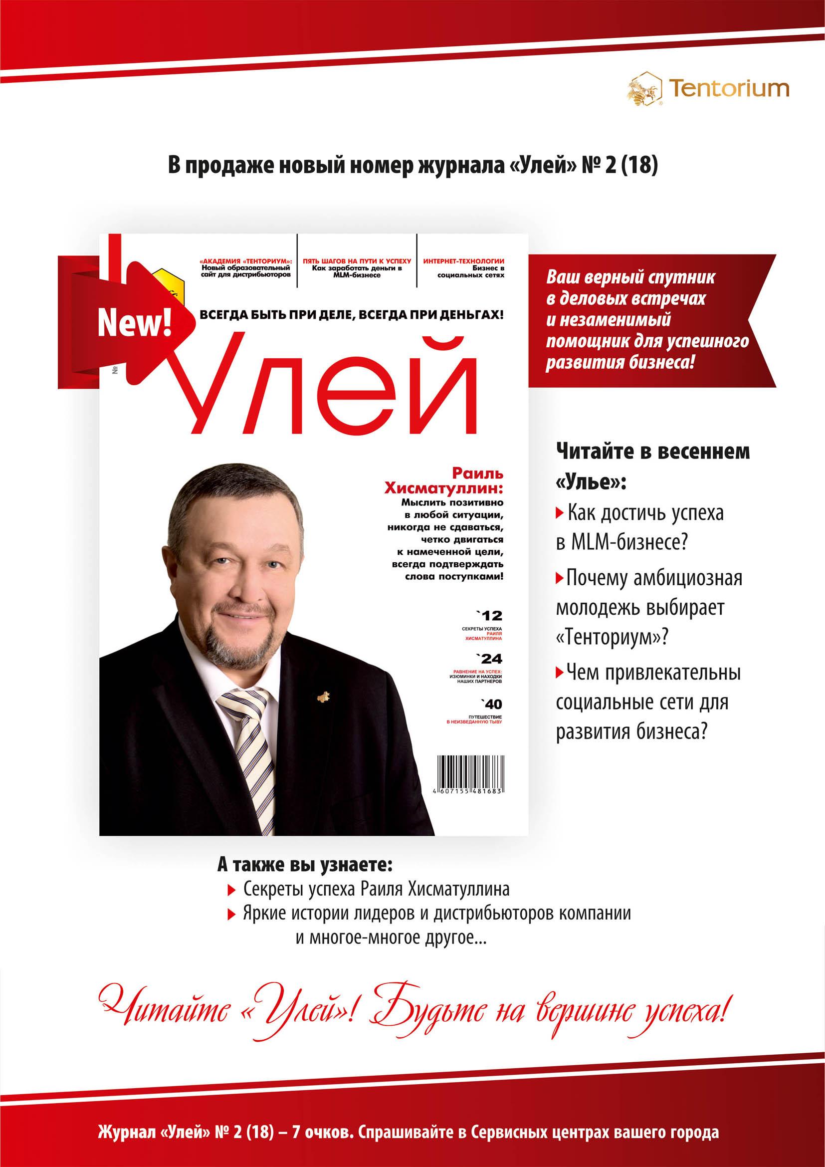 Журнал Улей-2 от Тенториум