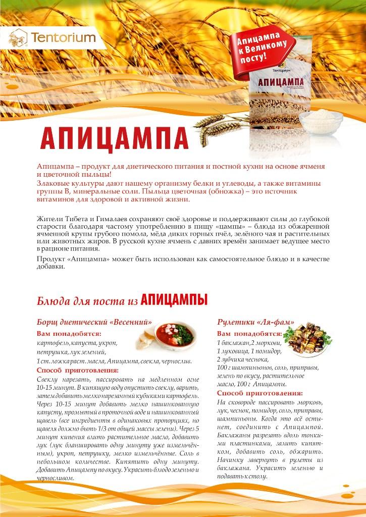 Тенториум - постные блюда из Апицампы
