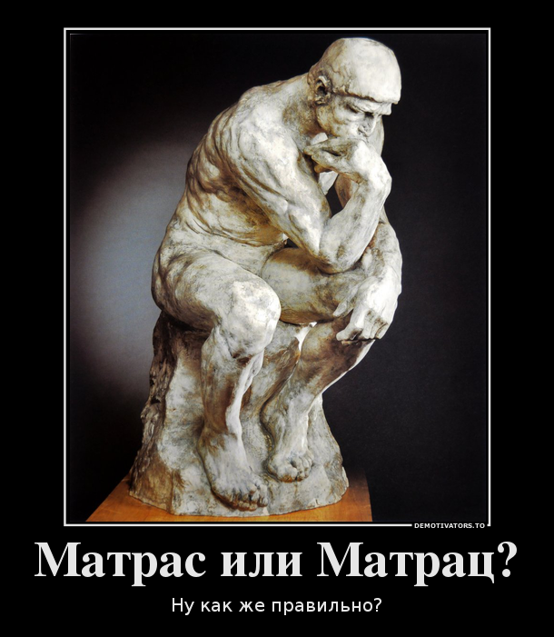 matras-ili-matrac