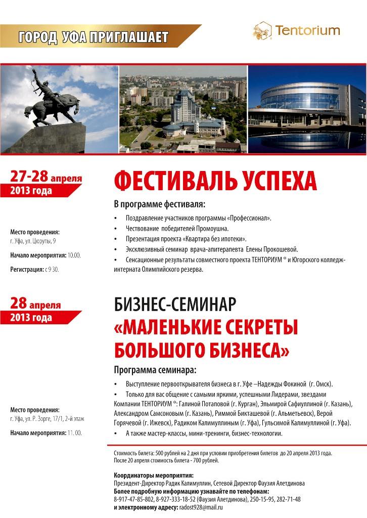 Тенториум - Фестиваль успеха в Уфе