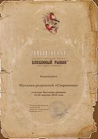 Диплом участника выставки-ярмарки Блошиный Рынок, декабрь 2013.