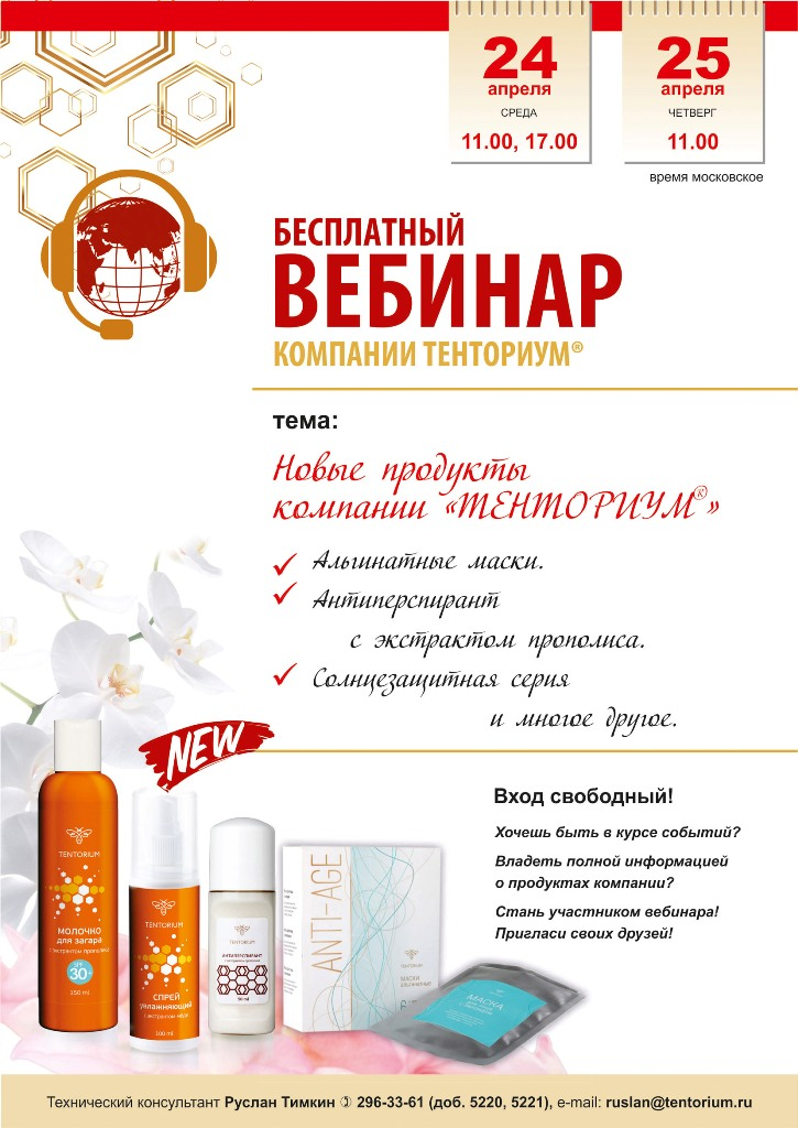 Новинки продукции Тенториум - Вебинар