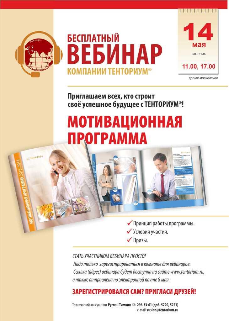 Вебинар Тенториум Мотивационная программа